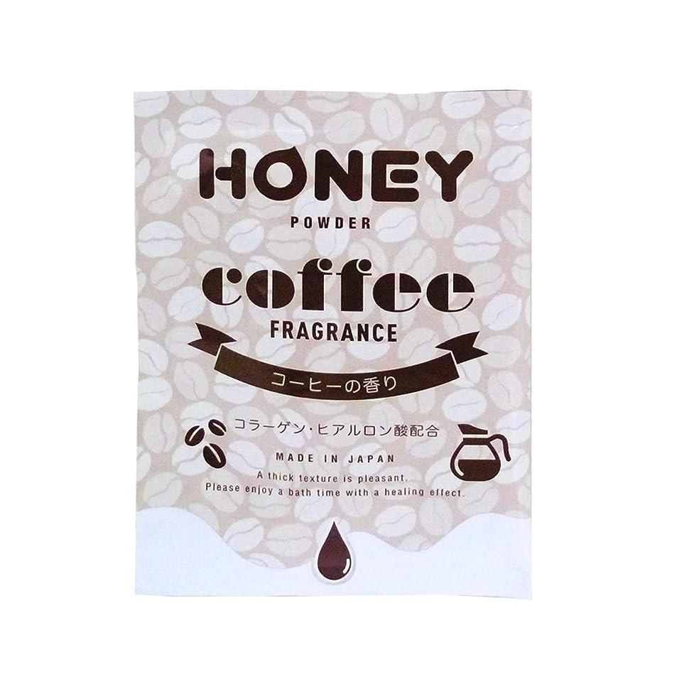 チャーミングスタック耐えるとろとろ入浴剤【honey powder】(ハニーパウダー) コーヒーの香り 粉末タイプ ローション