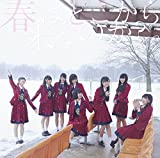 NGT48 春はどこから来るのか?(Type-B)(DVD付)