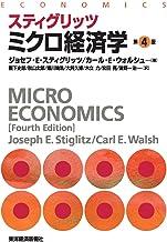 表紙: スティグリッツ ミクロ経済学(第4版) | ジョセフ・E・スティグリッツ
