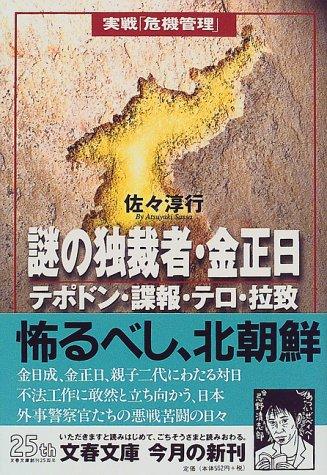 テポドン・諜報・テロ・拉致 謎の独裁者・金正日 (文春文庫)