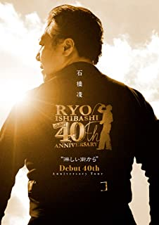 """石橋凌 Debut 40th Anniversary Tour """"淋しい街から""""[Blu-ray+2枚組特典ライヴCD]"""