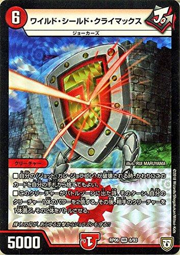 デュエルマスターズ 双極篇 ワイルド・シールド・クライマックス(ベリーレア) 逆襲のギャラクシー 卍・獄・殺!!(DMRP06)