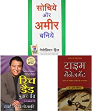 Sochiye Aur Amir Baniye (Think And Grow Rich) + Rich Dad Poor Dad - 20Th Anniversary Edition + Time Management (Hindi) (Se...