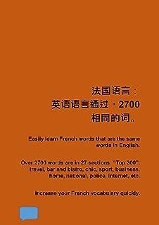 法语 = 英语: You have learned English: quickly learn nearly 3000 French words that are the same words in English. (From Chinese Book 2)