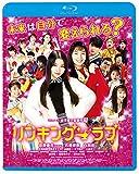 リンキング・ラブ[Blu-ray/ブルーレイ]