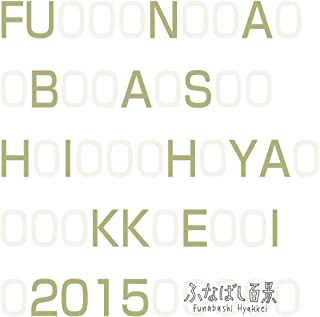 ふなばし百景2015