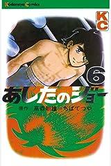 あしたのジョー(6) (週刊少年マガジンコミックス) Kindle版