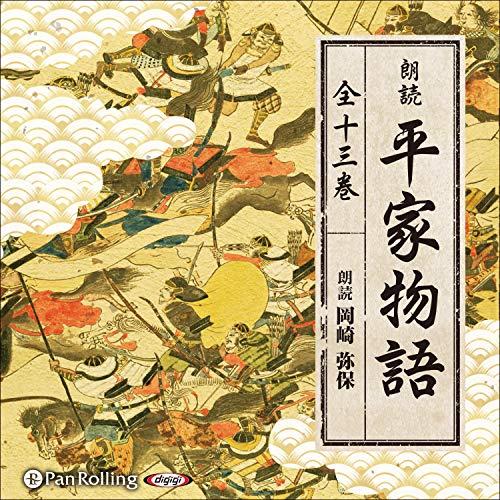 『平家物語(全十三巻収録)』のカバーアート
