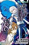 とある魔術の禁書目録 18巻 (デジタル版ガンガンコミックス)