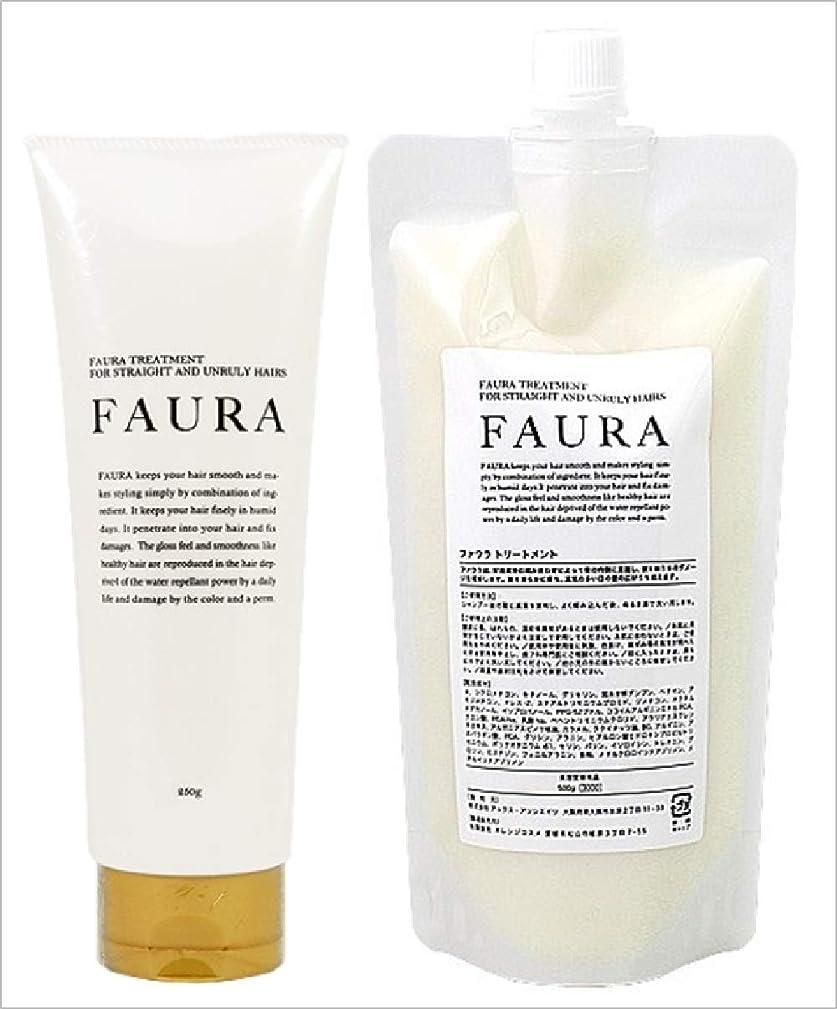アパルいわゆるドライFAURA ファウラ ヘアトリートメント (傷んだ髪に) 250gと詰替500gのセット 【サロン専売品】