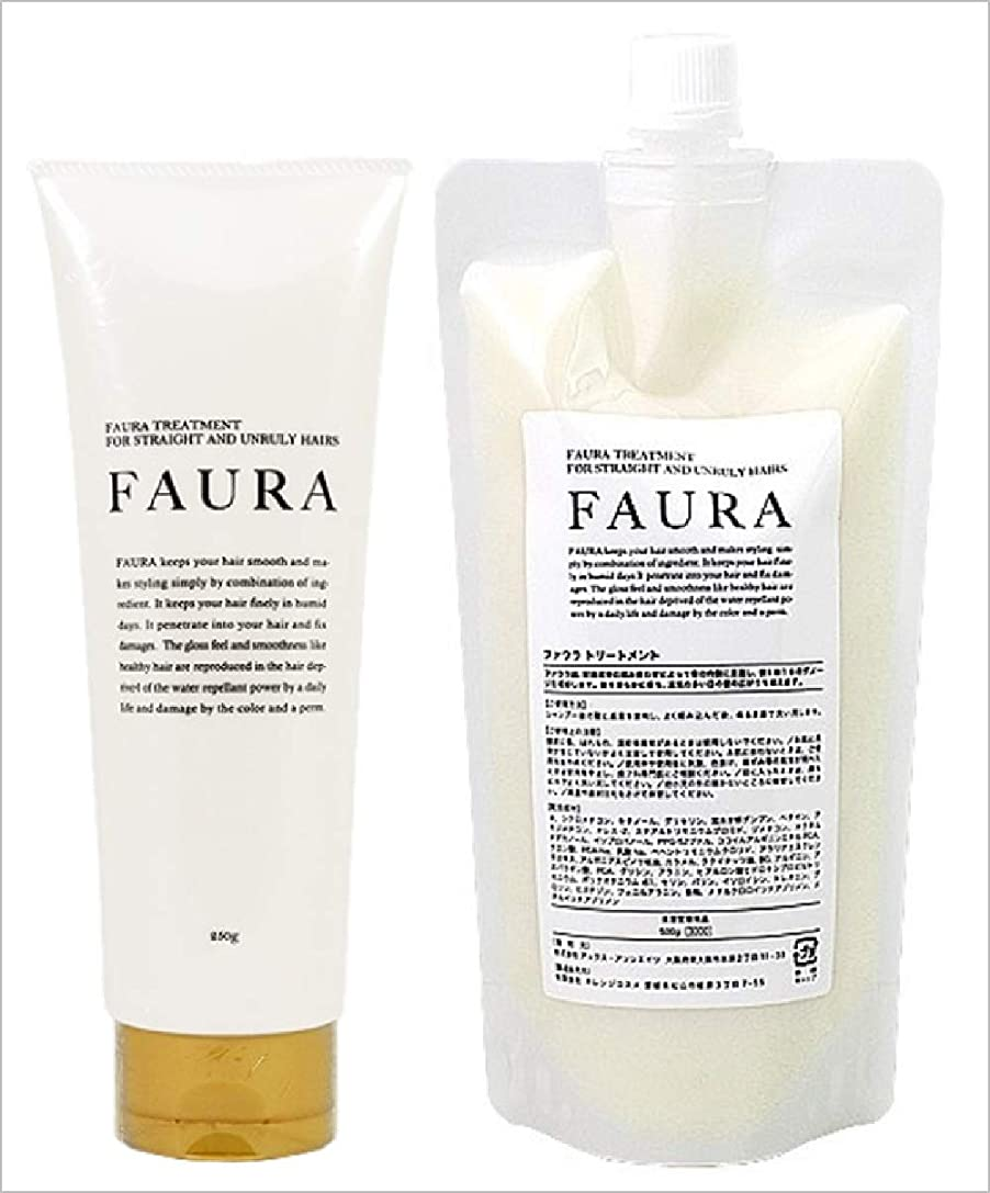 価値のない同様の依存FAURA ファウラ ヘアトリートメント (傷んだ髪に) 250gと詰替500gのセット 【サロン専売品】