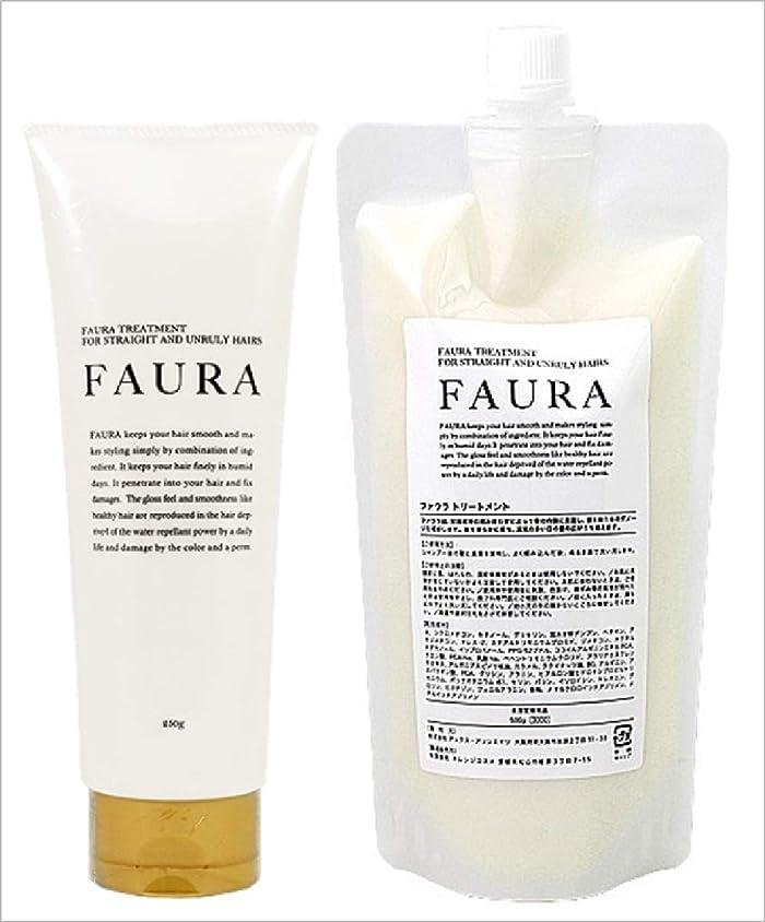 ペルソナ抑制するの前でFAURA ファウラ ヘアトリートメント (傷んだ髪に) 250gと詰替500gのセット 【サロン専売品】