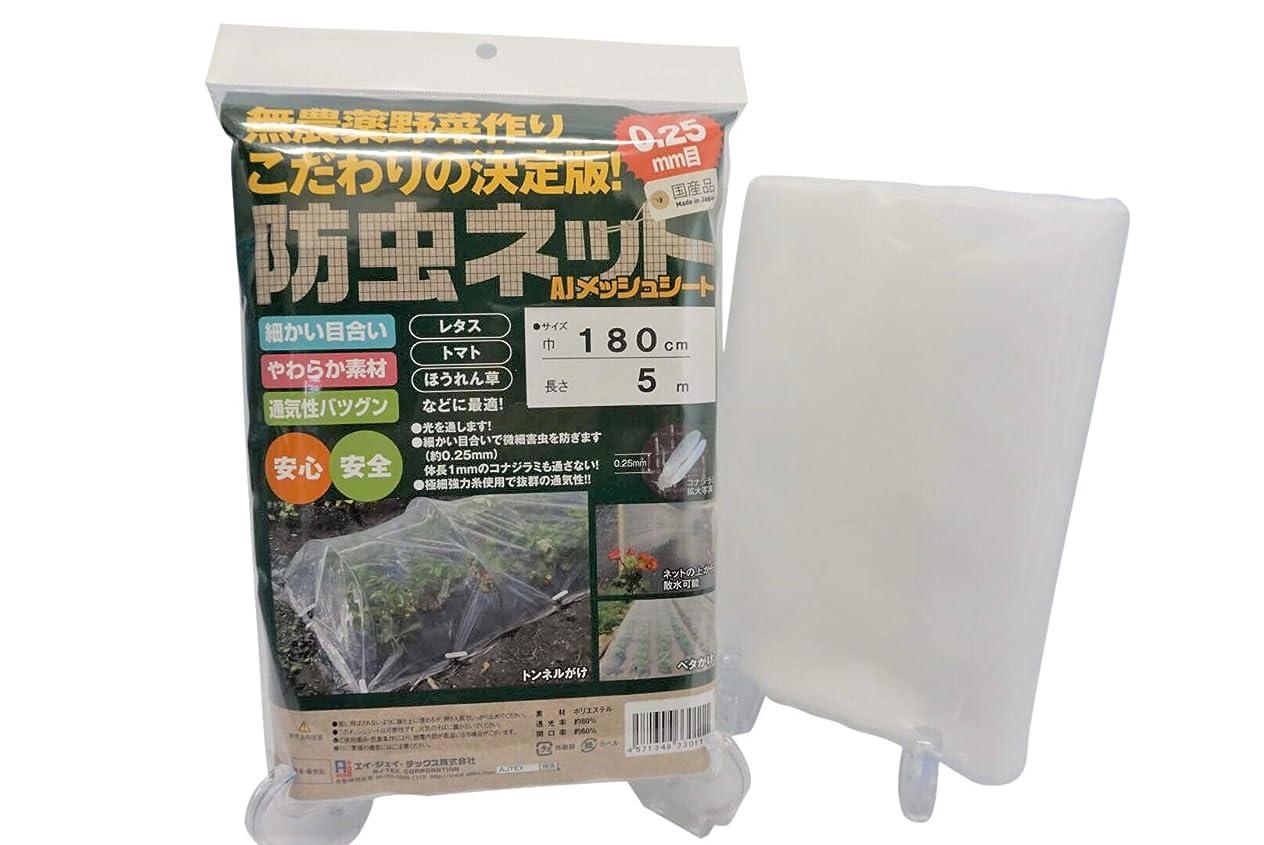 打撃子豚器官農業用 園芸用 防虫ネット 0.25mm目 AJメッシュシート 2.1×5m
