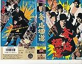 釜ヶ崎極道 [VHS]