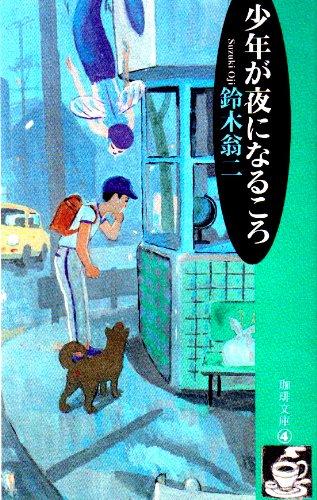 少年が夜になるころ (珈琲文庫―鈴木翁二作品集 (4))