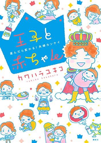王子と赤ちゃん (Kissコミックス)