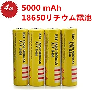 5000 mAhA18650充電式電池3.7 V(4本)、18650リチュウムイオン 充電池幅広い用途(懐中ランプ、ヘッドライト、おもちゃ、LEDランプなど)