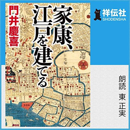 『家康、江戸を建てる』のカバーアート