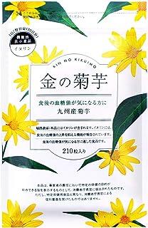 菊芋サプリ 金の菊芋 210粒 【機能性表示食品】 食後の血糖値上昇を抑える イヌリン 食物繊維