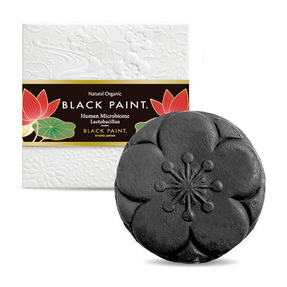 サロン複雑なロマンチック乳酸菌入り プレミアム ブラックペイント 120g 塗る洗顔石鹸 国産