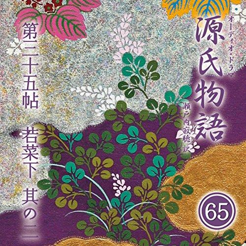 源氏物語 瀬戸内寂聴 訳 第三十五帖 若菜 下 (其ノ二) | 紫式部