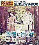 空港に行く道 スペシャルプライス版コンパクトDVD-BOX1<期間限定>[DVD]