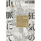 狂気の山脈にて 2 ラヴクラフト傑作集【電子特典付き】 (ビームコミックス)