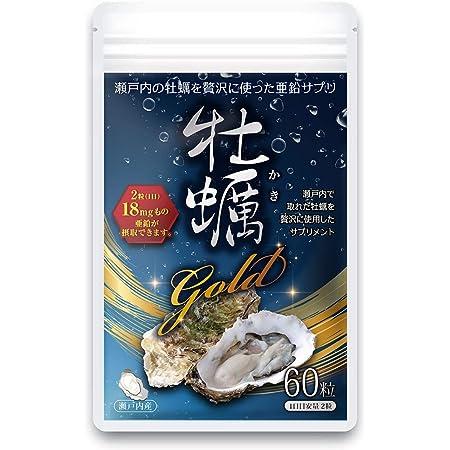 mensproud 牡蠣gold 亜鉛サプリ 18mg 高配合 亜鉛 タウリン アルギニン 国産 広島産牡蠣 60粒 30日分