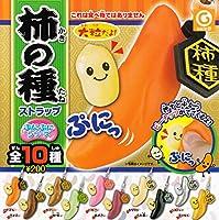 ぷにぷにシリーズ 柿の種ストラップ 全10種セット ガチャガチャ