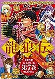 月刊少年マガジン 2021年10月号 [2021年9月6日発売] [雑誌]