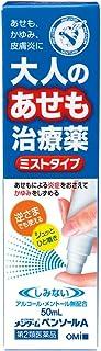 【第2類医薬品】メンタームペンソールA 50mL
