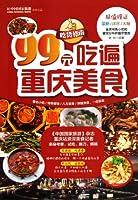吃货指南——99元吃遍重庆美食(2013权威版)