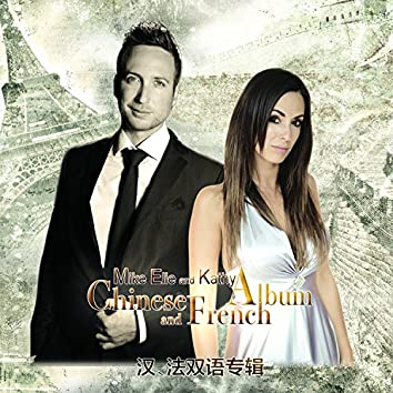 Mike Elie and Kathy - Chinese and French Album
