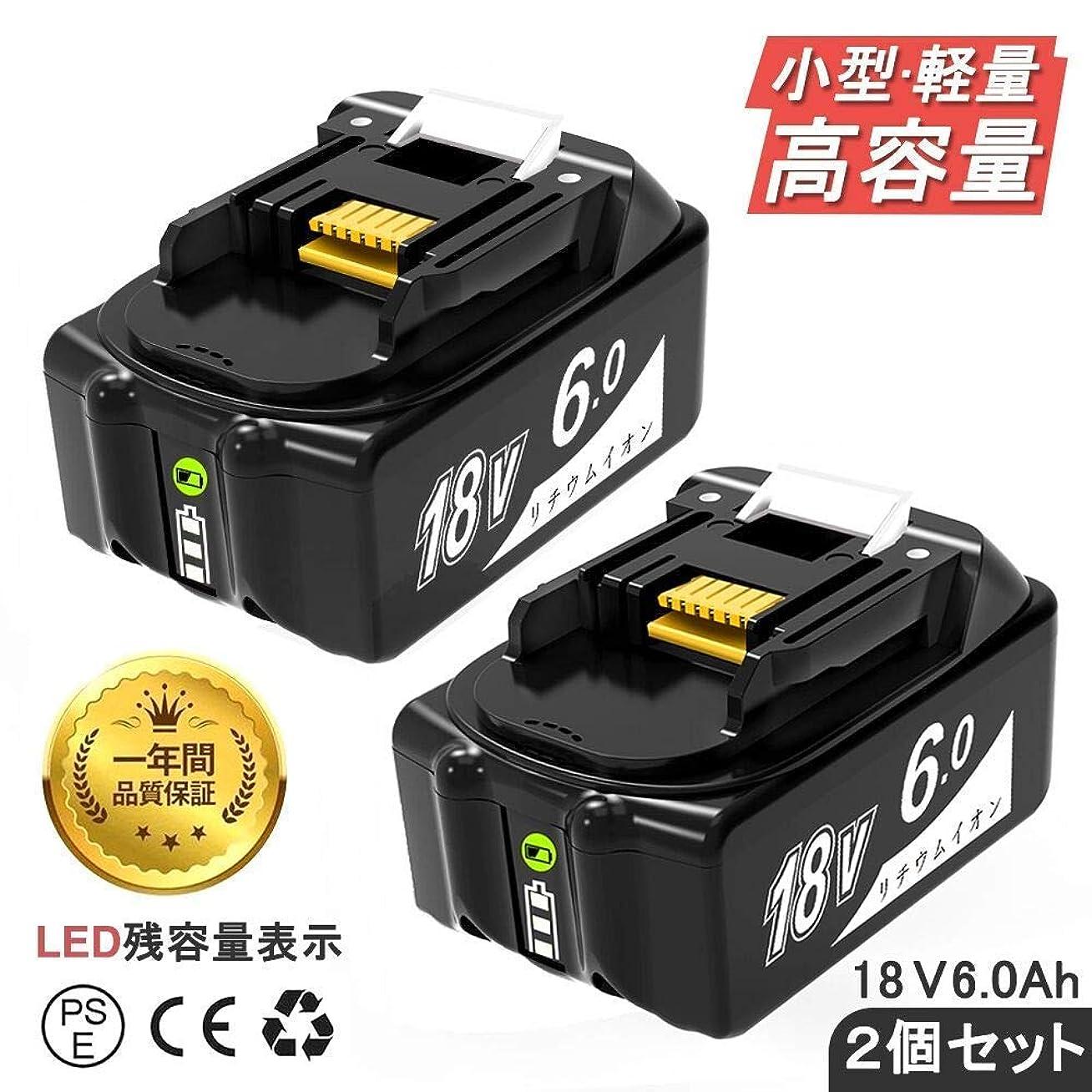 ありそう準備した白いマキタ 18v バッテリー BL1860B 互換 WASPT マキタ電動工具用 互換バッテリー 2個セット 電池残量表示機能付き 一年保証PSE認証済