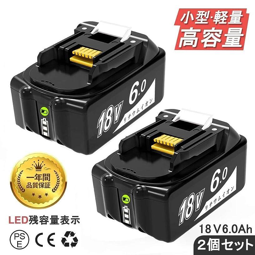 ひどい補償心からマキタ 18v バッテリー BL1860B 互換 WASPT マキタ電動工具用 互換バッテリー 2個セット 電池残量表示機能付き 一年保証PSE認証済