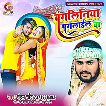 Bangaliniya Paglail Ba (Bhojpuri Song)