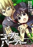 コープスパーティー BloodCovered 3 (ガンガンコミックスJOKER)