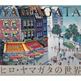 色彩の詩人 ヒロ ヤマガタの世界