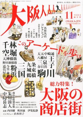 大阪人 2011年 11月号 [雑誌]の詳細を見る