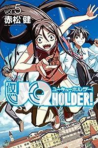 UQ HOLDER! 5巻 表紙画像