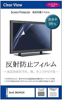 メディアカバーマーケット BenQ EW2445ZH [23.8インチ(1920x1080)]機種で使える【反射防止液晶保護フィルム】