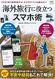 海外旅行に役立つスマホ術 (日経BPパソコンベストムック)