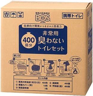 驚異の防臭袋 BOS (ボス) 非常用 簡易トイレ セット 400回分 (Bセット)