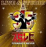 【メーカー特典あり】35th Anniversary BEST ALBUM スタ☆レビ -LIVE & STUDIO-(通常盤) (ステッカー付)