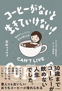 コーヒーがないと生きていけない! ~毎日がちょっとだけ変わる楽しみ方