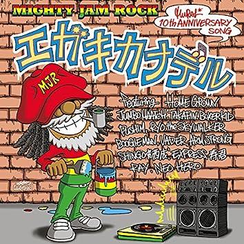 Egakikanaderu Mural10th Anniv. (feat. Home Grown, JTB, PUSHIM, Ryo The Skywalker, Ragga Labo Musiq, Shingo Nishinari, Express, Kotobukikun, Ray & Neo Hero) -Single