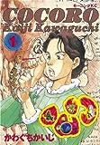 心COCORO(1) (モーニングコミックス)