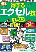 得するエクセル技150 (TJMOOK)