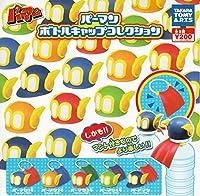 カプセル パーマン ボトルキャップコレクション 全5種セット