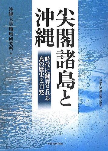 尖閣諸島と沖縄: 時代に翻弄される島の歴史と自然 (沖縄大学地域研究所叢書)